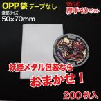 OPP袋(透明)テープなし 厚口0.04(40ミクロン)50×70mm 妖怪メダル用  200枚入
