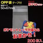 OPP袋(透明)テープ付 厚口0.05(50ミクロン)50×67mm ポケモントレッタ用 200枚入