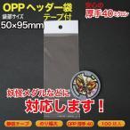 OPP ヘッダー袋(透明)静防テープ付 厚口0.04(40ミクロン)50×95mm 妖怪メダルなど用  100枚入