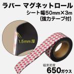 ラバーマグネット 50mm幅 シール付 ロール 3m巻  1本入
