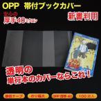 帯付ブックカバー OPP(透明)静防テープ付 厚口0.04(40ミクロン) 新書判  100枚入