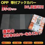 帯付ブックカバー OPP(透明)静防テープ付 厚口0.04(40ミクロン) B6,愛蔵判  100枚入
