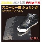 シュリンクフィルム スニーカー用(UVカット)   ポスト便 送料無料   20枚入
