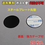 スチールプレート丸型(マグネット吸着用) 黒 シール付 ポスト便 送料無料 20枚入