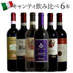 【キャンティ6種】イタリア最高格DOCG!最も人気のキャンティ6種飲み比べ!(39908)