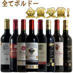 全てボルドー!全て金賞受賞!ボルドー赤ワイン飲み比べ8本セット! r-40963