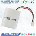 ブラーババッテリー 互換 ブラーバ 380J 390J 390T 床拭きロボットバッテリー 3.2Ah 大容量 7.2v ニッケル水素充電電池