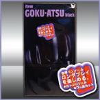NEW GOKU-ATSU Black 極厚コンドーム12個入 単品1個