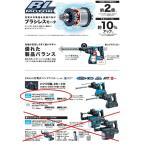 マキタ24mm充電式ハンマドリル18V6.0Ah HR244DRGX(青)/HR244DRGXB(黒)
