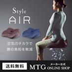 スタイルエアー Style AIR 美姿勢 姿勢ケア 腰痛 椅子 クッション 整体 健康グッズ 空気 ボディメイク シート 姿勢矯正 P10倍 MTG BS-SA2221F-B