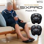 シックスパッド フットフィット 2台セット SIXPAD Foot Fit シックス パック ふくらはぎ 鍛える トレーニング プレゼント ギフト