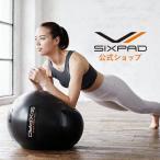 シックスパッド バランスボール SIXPAD Balance Ball トレーニング 筋トレ ストレッチ 自宅