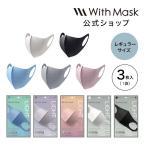マスク 洗える ライトフィット701-R 1箱3枚入り レギュラーサイズ 男女成人用 With Mask 軽量速乾 UVカット 通気性 花粉 風邪 ホコリ 男女兼用