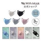マスク 子供用 洗える ライトフィット701-K 1箱3枚入り キッズサイズ 3〜9歳用 With Mask 軽量速乾 UVカット 通気性 花粉 風邪 ホコリ
