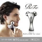 リファエグゼフォーメン  ReFa EXE for men メーカー公式 ポイント10倍 P10 リファエグゼ 送料無料
