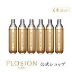 PLOSION プロージョン 炭酸ガスカートリッジ ハンディ用 約15g(6本入)  安心のメーカー公式 送料無料