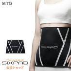 シックスパッド シェイプスーツ イーエックス SIXPAD Shape Suit EX ウエストお腹 冷え 温め 発汗