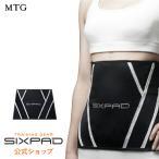 シックスパッド シェイプスーツ SIXPAD Shape Suit メーカー公式 MTG  送料無料 ウエスト