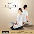 スタイルリツヨウ Style RITSUYO メーカー公式 ポイント10倍 P10 スタイル リツヨウ クッション 腰痛 座布団 座椅子 姿勢矯正 ボディメイクシート