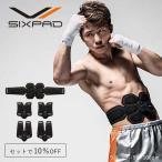 シックスパッド  フルベルトセット S/M/L ウエスト 58〜100cm SIXPAD EMS シックスパット シックスパック 充電式 MTG