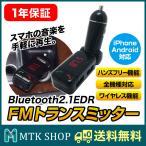 車載用 bluetooth FMトランスミッター [AD-100] カラー:ブラック USB充電ポート搭載 ハンズフリー通話可能 [送料無料][メール便]