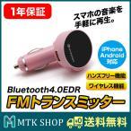 年末セール [特価] 車載用 bluetooth FMトランスミッター [ AD-998 ] ※カラーは3色から選択 USB充電ポート搭載 ハンズフリー通話可能 送料無料