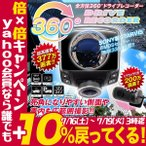 ドライブレコーダー 360度 全方位 車内外同時録画 前後 2カメラ バックカメラ付 ドラレコ 本体