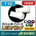 メール便 送料無料 AXZES製 LEDバルブ T10 (ALED-T10) 2個セット ※カラー:ホワイト/ブルー/レッド/イエロー/グリーン/パープル ポジション球・ナンバー灯