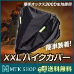 バイクカバー 厚手 オックス300D 2L XXLサイズ 大型 スクーター 防水 防塵 UVカット ブラック 黒 鍵穴盗難防止 AMC245