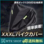 バイクカバー 厚手 オックス300D 3L XXXLサイズ 大型 スクーター 防水 防塵 UVカット ブラック 黒 鍵穴盗難防止 AMC265