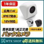 バックカメラ 12v 車 ナンバー 純正タイプ 広角 車載用カメラ (B0303N)
