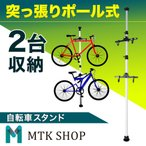 ショッピング自転車 自転車スタンド 2台置き 縦置き 室内 突っ張りポール式 ディスプレイスタンド (BS002)
