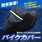 バイクカバー 厚手 オックス300D XXXLサイズ 大型 スクーター 防水 防塵 耐熱 (BKI-C) ブラック 黒