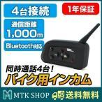 送料無料 バイク用インカム 1個  (BKI282-V4) 4台同時通話 最大通信距離1000m Bluetooth対応 音楽転送 ハンズフリー通話 FMラジオ受信