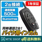バイク用 インカム 1台 Bluetooth 2台同時接続 2人同時通話 ハンズフリー マイク スピーカー(BKI282-V2)