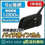 送料無料 バイク用インカム 1個 (BKI282-V6) 6台接続可能(2台間で通話) 最大通信距離1000m Bluetooth対応 音楽転送 ハンズフリー通話