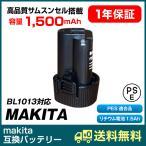 三金商事 マキタ 工具用互換バッテリー 10.8V 1.5Ah BL1013