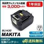 マキタ バッテリー 14.4V 3.0Ah 3000mAh makita 互換バッテリー (BL1430)リチウムイオン電池 サムスン製セル 工具の画像