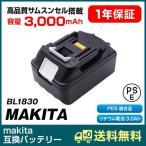 マキタ バッテリー 18V 3.0Ah 3000mAh makita 互換バッテリー (BL1830)リチウムイオン電池 サムスン製セル 工具の画像