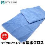 マイクロファイバークロス 2枚セット 長方形 50cm×28cm 洗車タオル 掃除 (K0002-02)