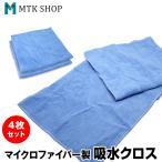 マイクロファイバークロス 4枚セット 長方形 50cm×28cm 洗車タオル 掃除 (K0002-04)