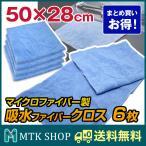 マイクロファイバークロス 6枚セット 長方形 50cm×28cm 洗車タオル 掃除(K0002-06)