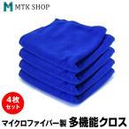 [送料無料] マイクロファイバー製 多機能 クロス (K0001-4set) お試し 4枚セット [ ブルー ] [ 30cm×30cm ]  洗車・お掃除・ふきんなど、多用途で活躍!