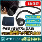 骨伝導 Bluetooth ワイヤレスイヤホン 集音器付き  CT01  無線接続 軽量 ワイヤレスヘッドフォン ブルートゥース 骨導音 聴覚補助器 CT01