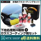 ガラスコーティング フルセット (CWS02) 下地処理剤×4種 硬化型ガラスコーティング剤 洗車 汚れ防止 撥水 送料無料 [AXZES]
