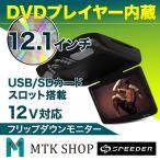 【送料無料】D1210【HD液晶採用】DVD内蔵12.1インチフリップダウンモニター【ブラック】