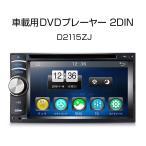 6.2インチデジタルスクリーン (D2115ZJ) 2DIN DVDプレイヤー AVI / DVD / MP3 / CD 再生対応 Bluetooth機能対応 [EONON]送料無料