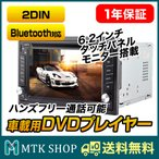 DVDプレーヤー 車載用 本体 スマホ対応 Bluetooth 2DIN (D6000)