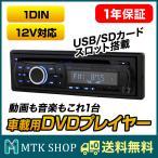 1DINサイズ DVDマルチメディアプレーヤー (D2000) 車載DVDプレイヤー DVD VCD MPEG4 MP3 再生可 [送料無料]