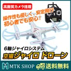 ドローン カメラ付き 初心者 空撮 ラジコン 2.4G (X5C) drone